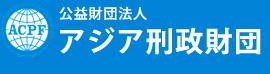 アジア刑政財団