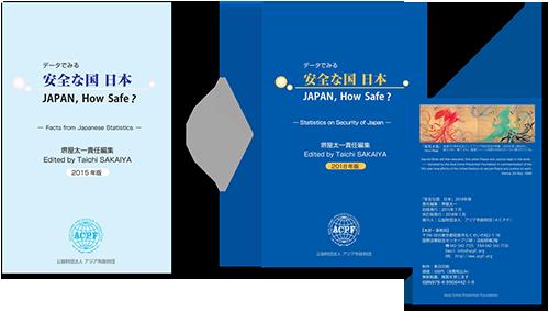 安全な国日本