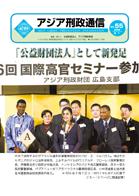 アジア刑政通信56号