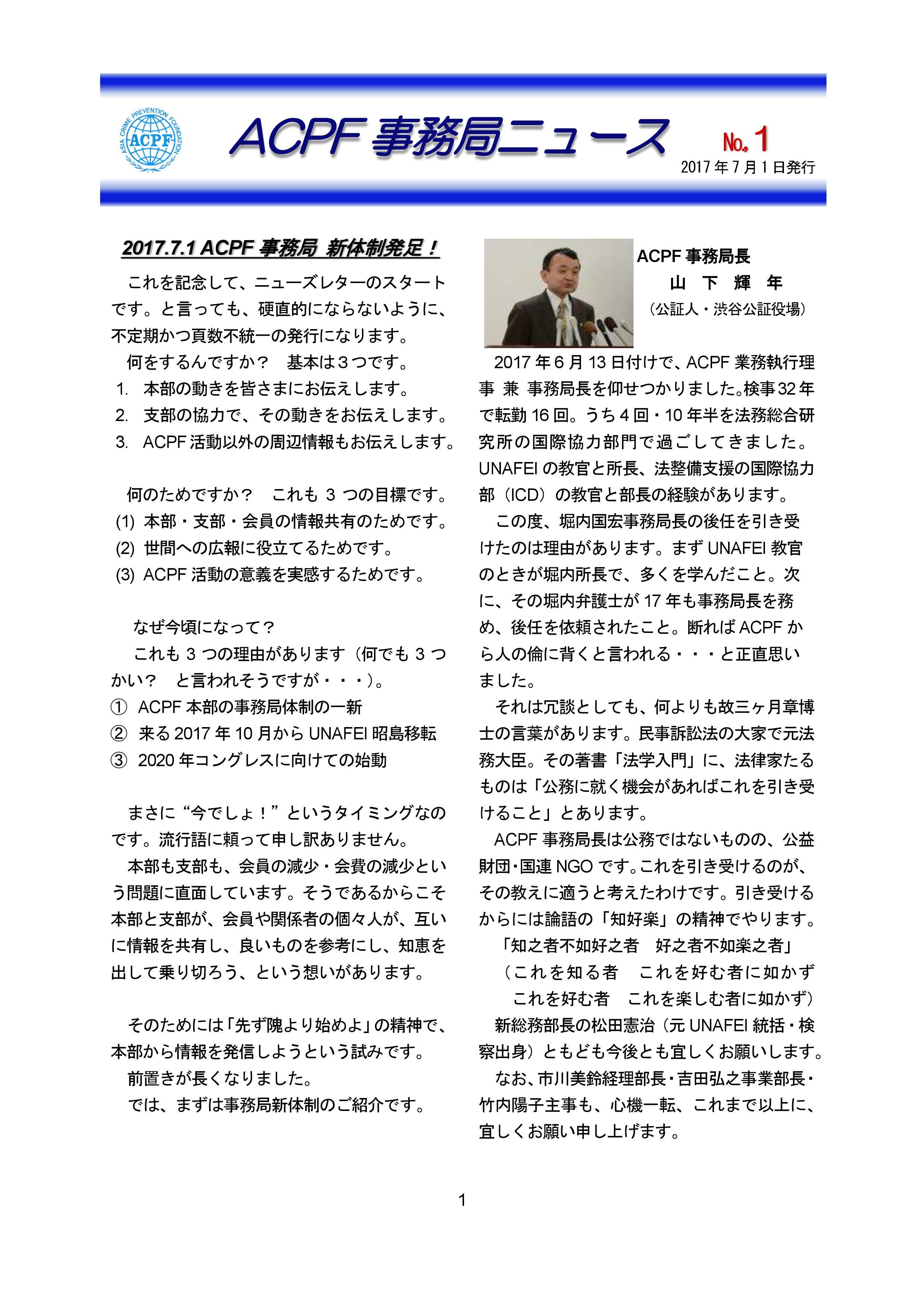 ACPF NEWS No.1