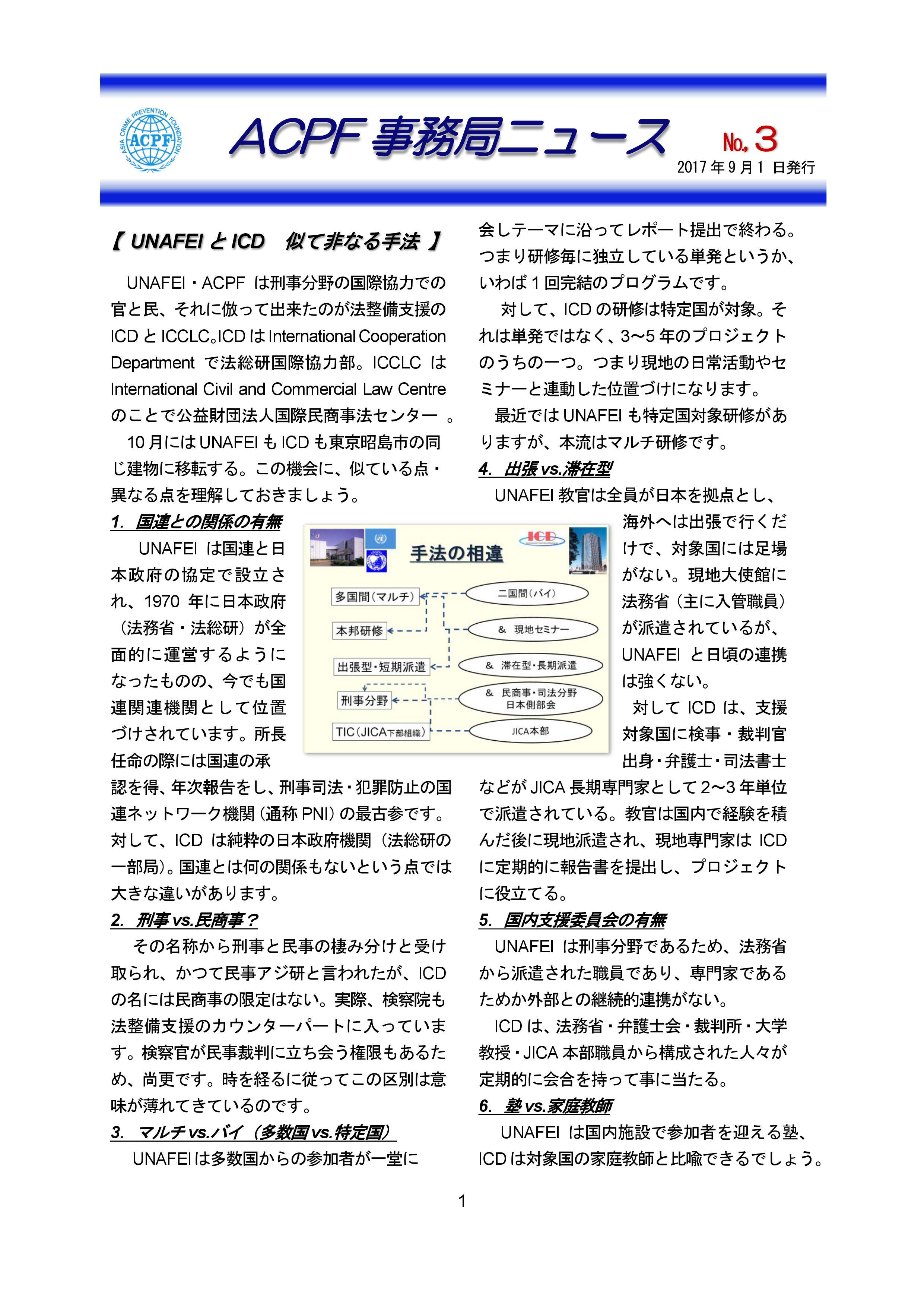 ACPF NEWS No.3