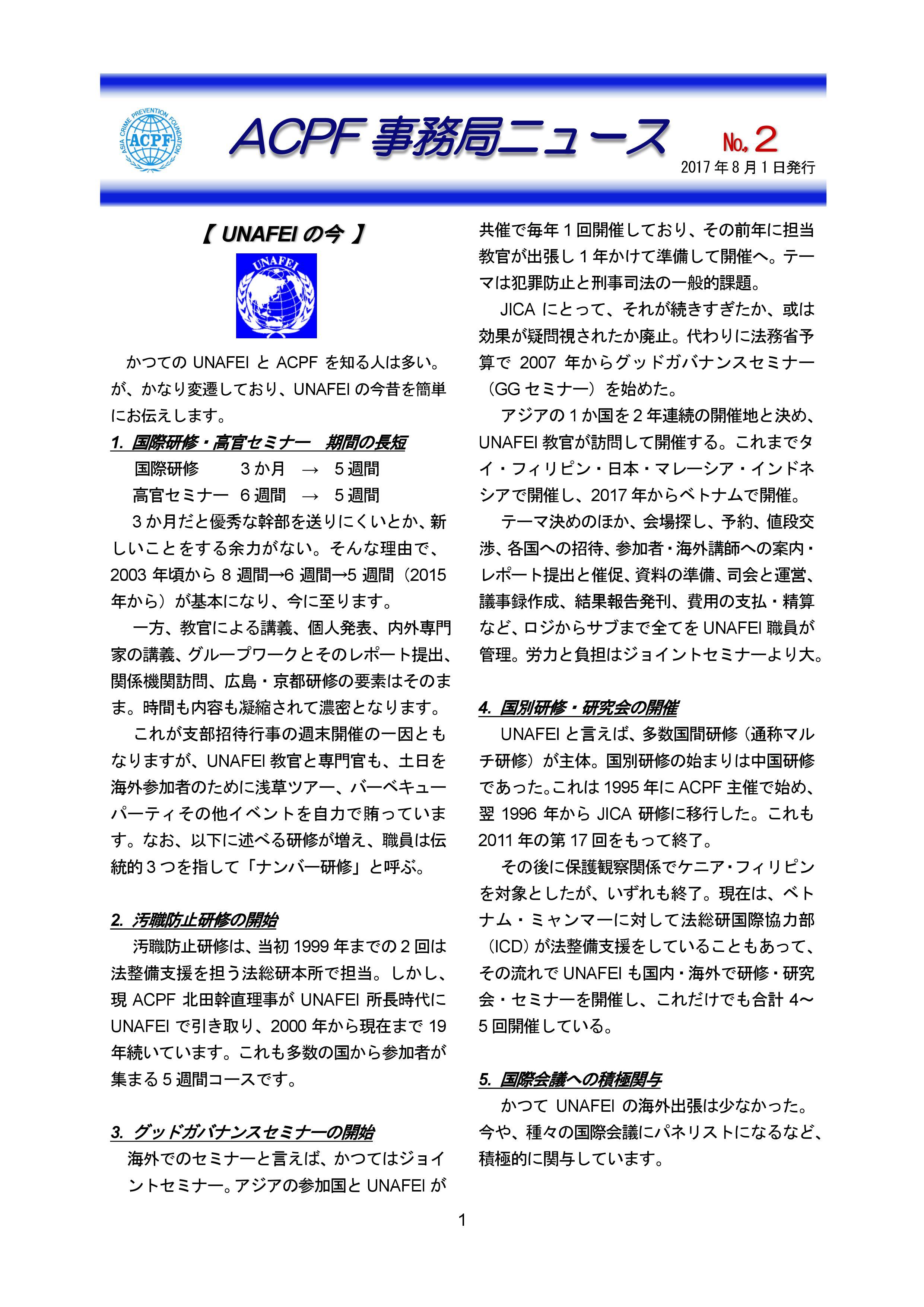 事務局ニュース第2号